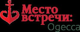 Логотип Место встречи: Одесса