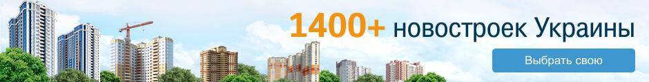 1400+ новостроек Украины