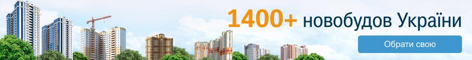 1400+ новобудов України
